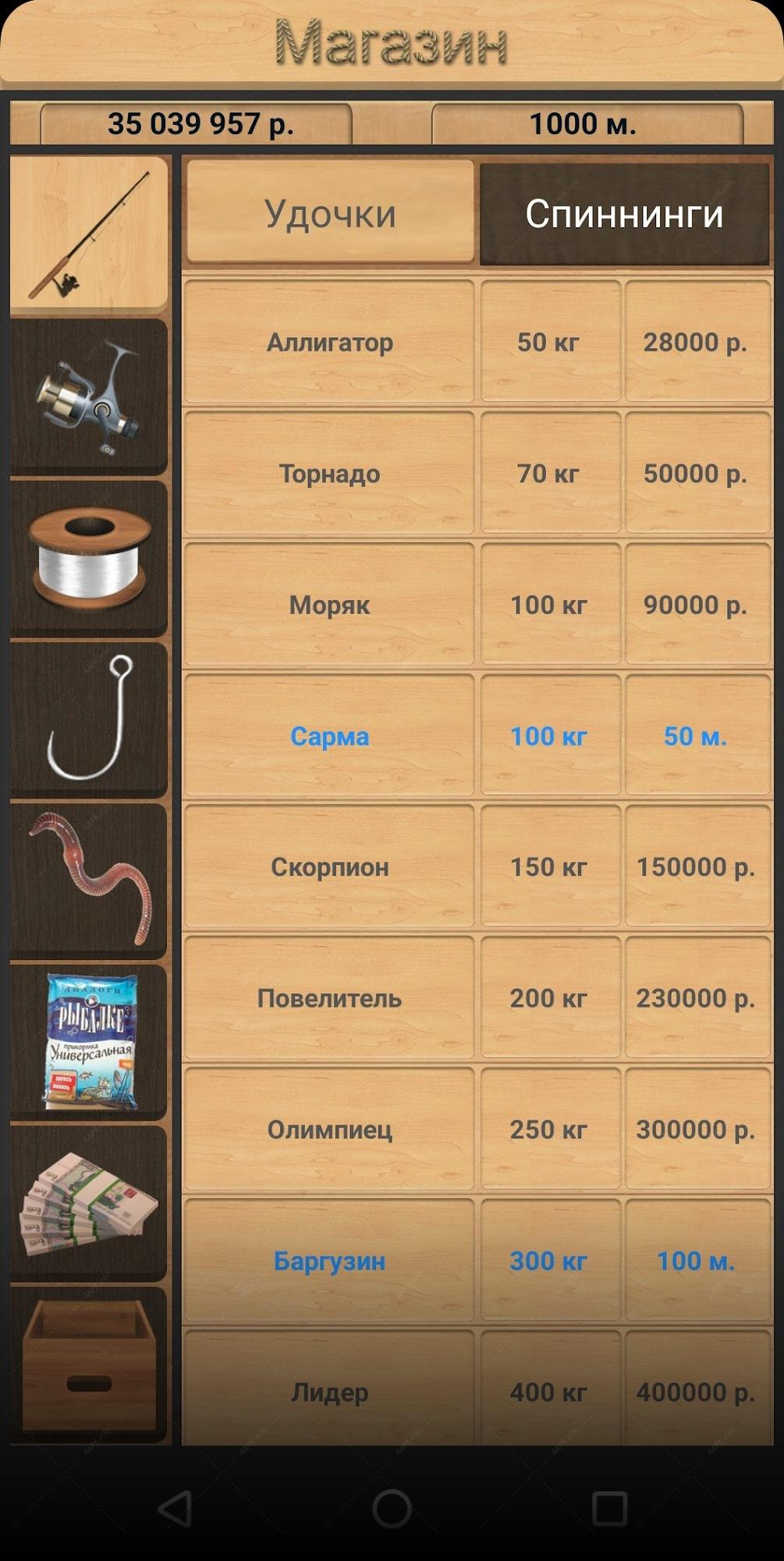 андройд игры на деньги