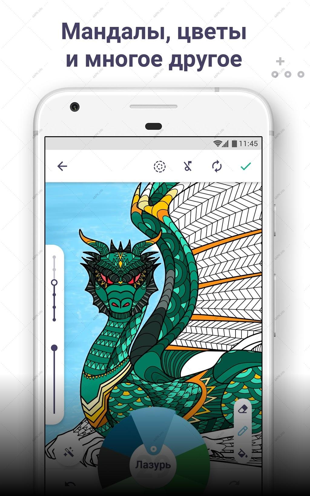 Раскраска для меня игра v.4.24 скачать APK для Android ...