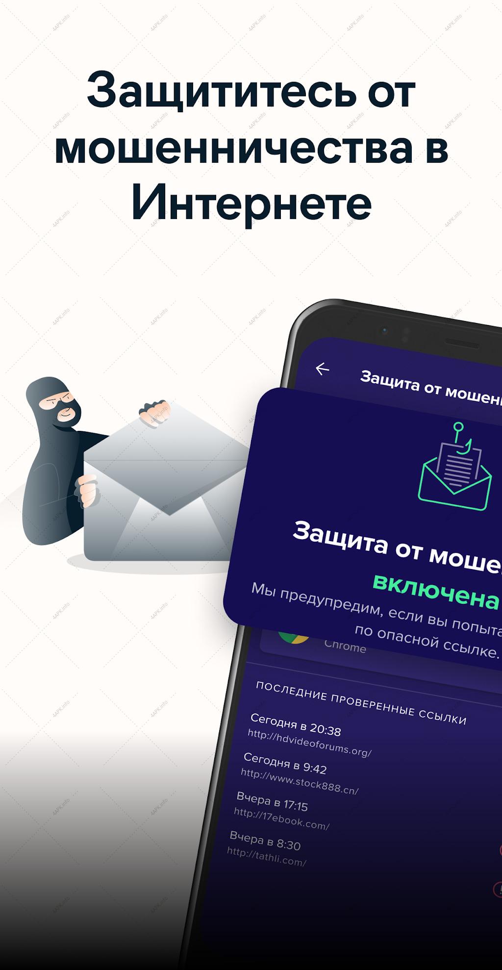 Avast антивирус & защита screenshot