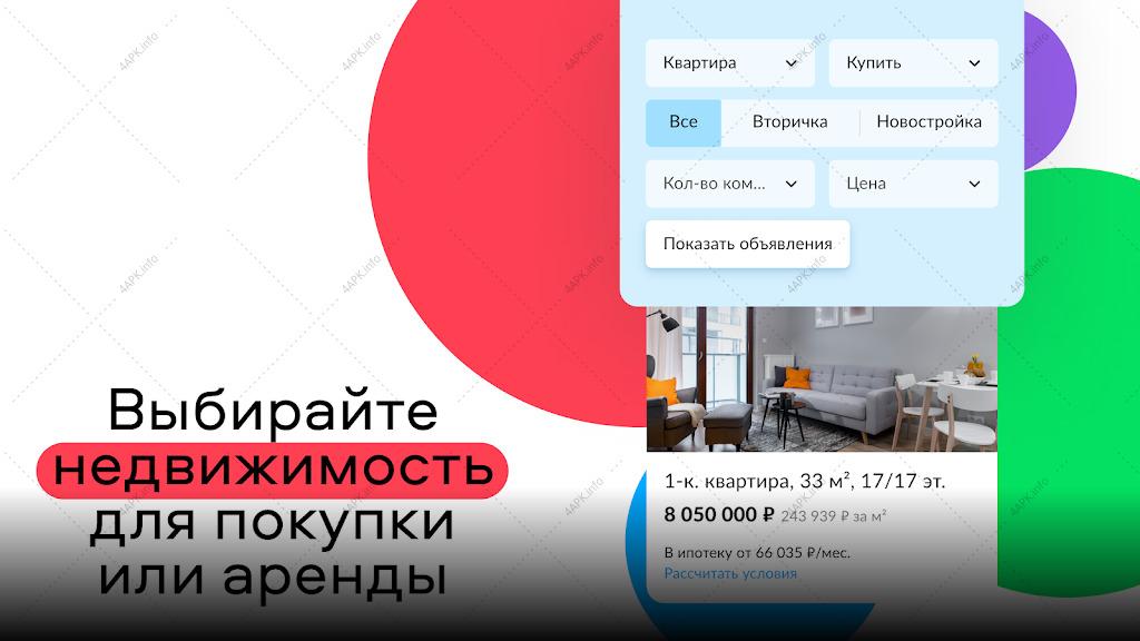 Avito: объявления авто, работа, квартиры screenshot