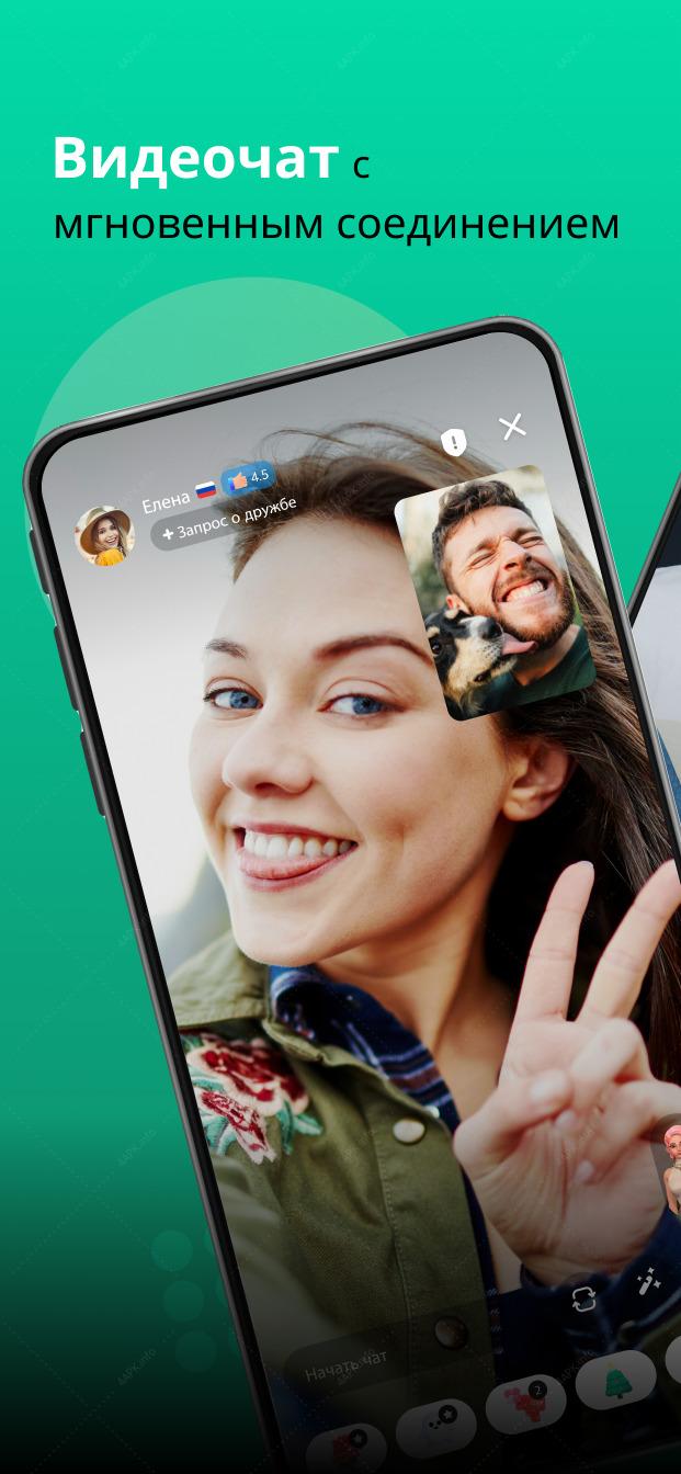 Azar-Видео-чат и поиск друзей screenshot