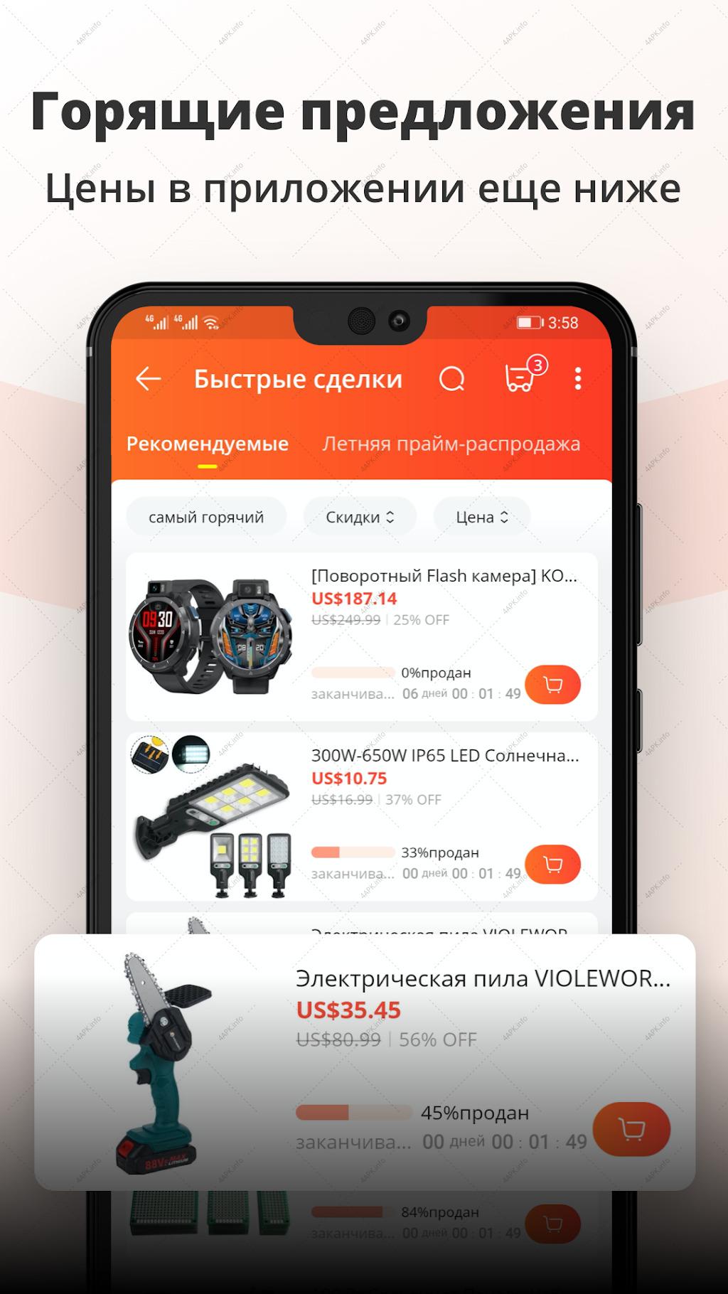 Banggood - Легкие покупки в Интернете screenshot