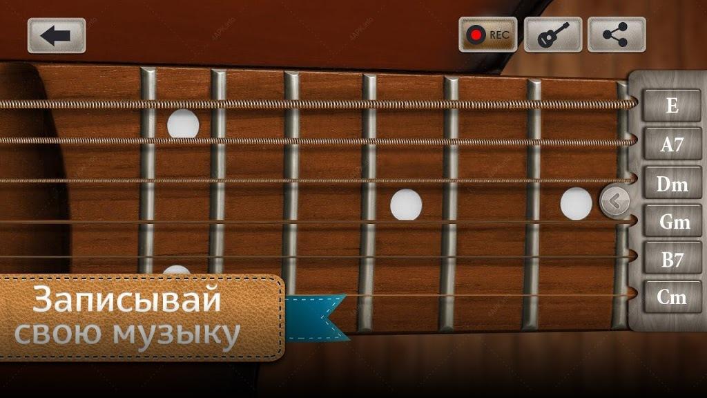 Играть на Гитаре Симулятор screenshot