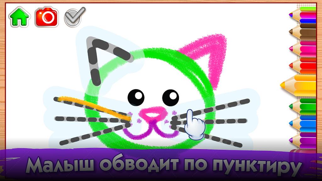 рисовалка раскраски детские игры для детей 2 лет игра V 2 2
