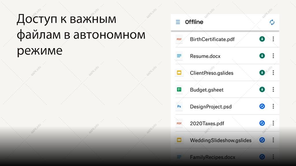 Dropbox - хранение файлов screenshot