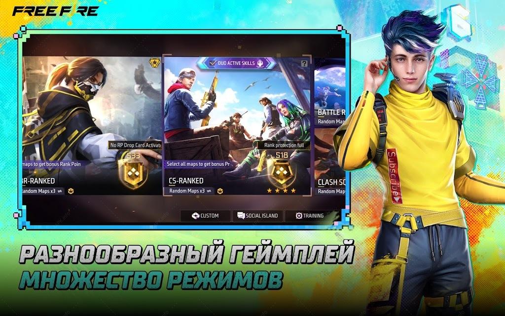 Garena свободный огонь screenshot