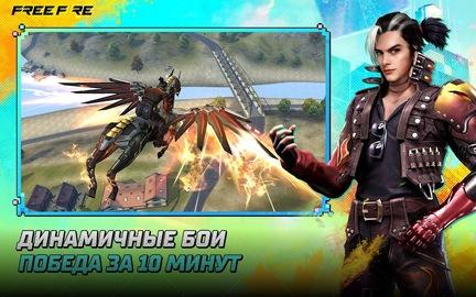 приложение Garena свободный огонь screen_2.jpg