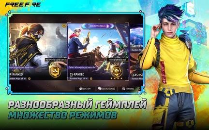 приложение Garena свободный огонь screen_3.jpg