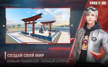 приложение Garena свободный огонь screen_6.jpg