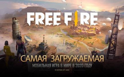 приложение Garena свободный огонь screen_8.jpg