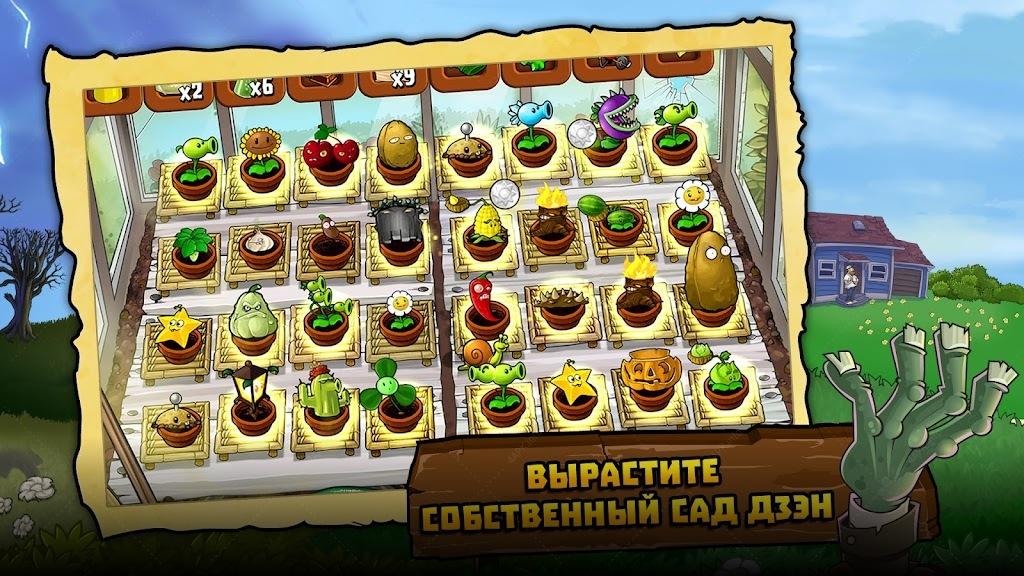 Plants vs. Zombies FREE screenshot