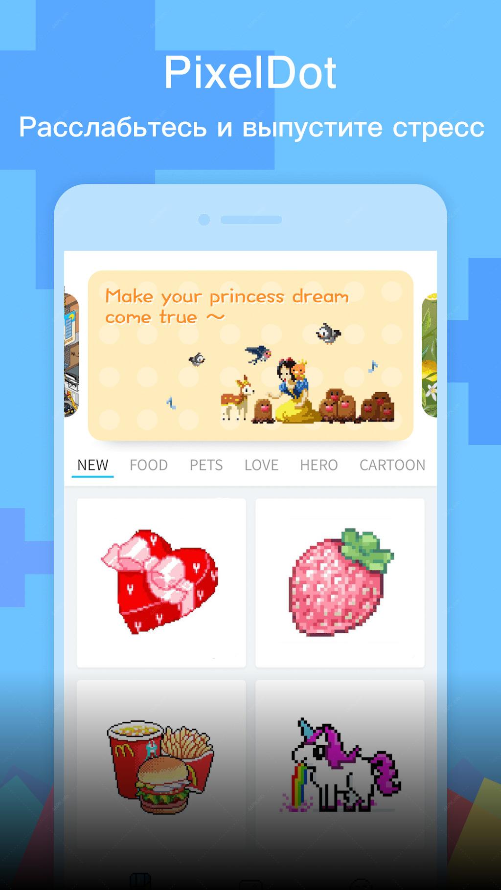 Pixeldot раскраски по номерам приложение V 2 1 1 1 скачать