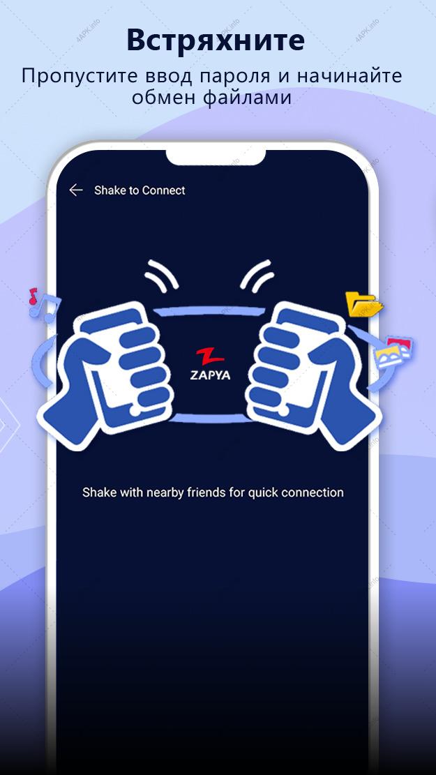 Zapya передать файлы бесплатно screenshot