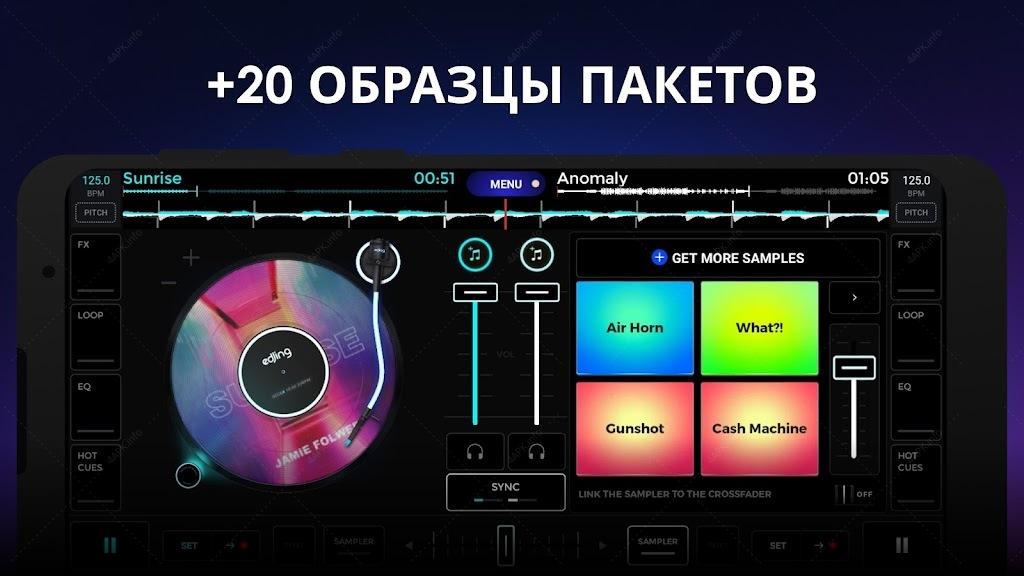 edjing Mix: музыкальный микшер screenshot