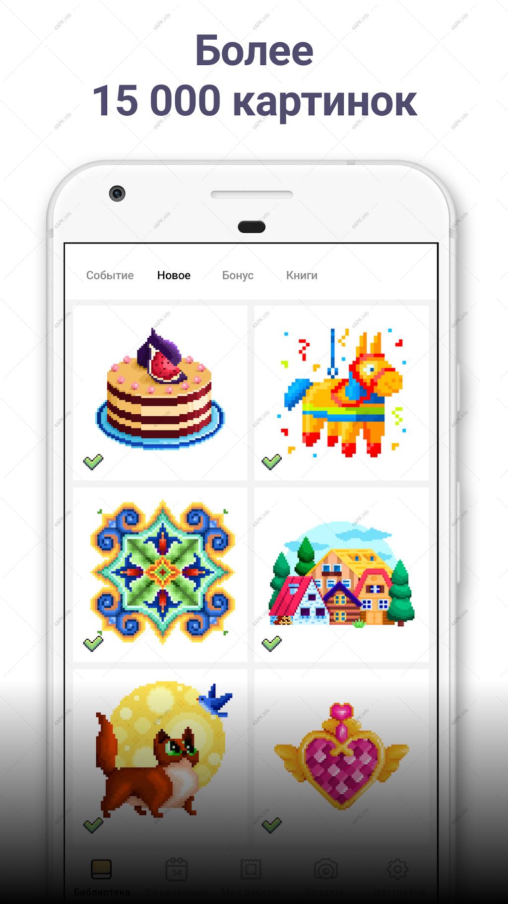 Pixel Art - Раскраска по номерам screenshot