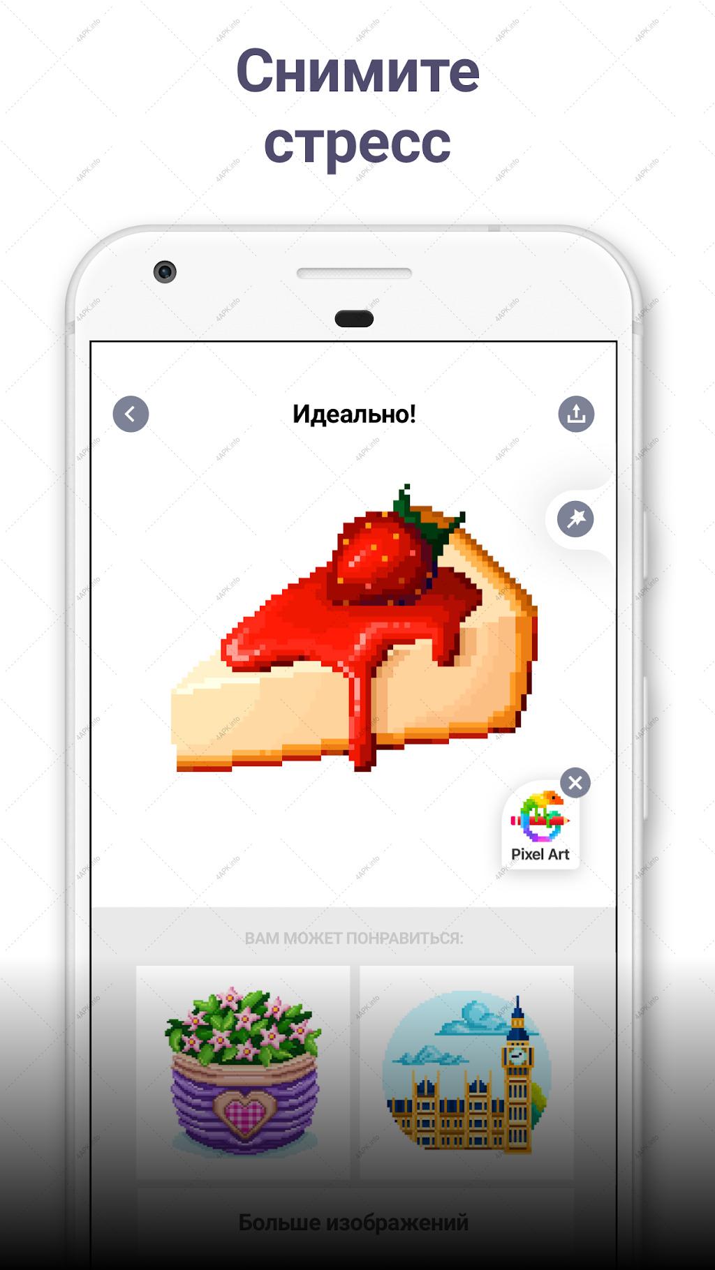 Pixel Art раскраска по номерам игра V 4 6 скачать Apk для