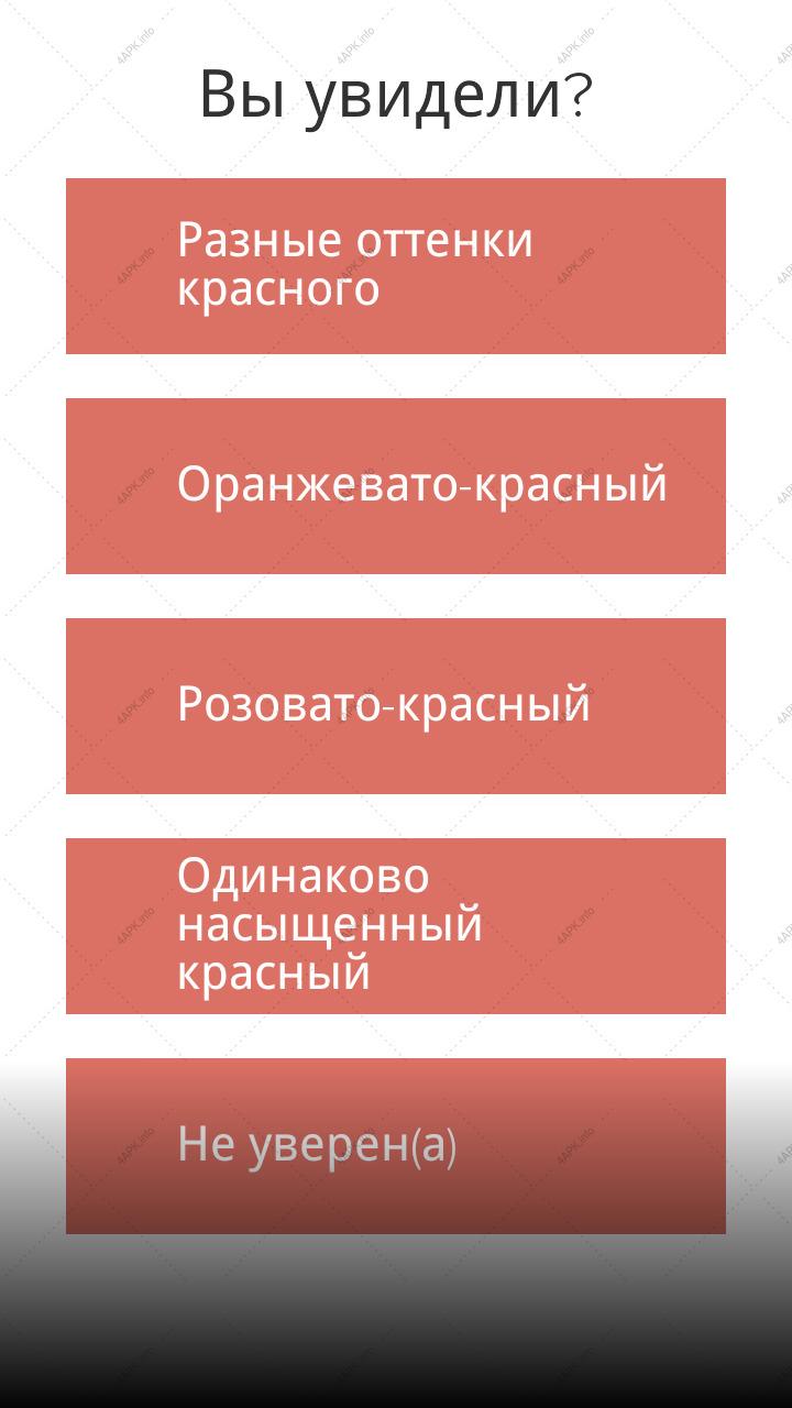 Тест Глазного Нерва screenshot