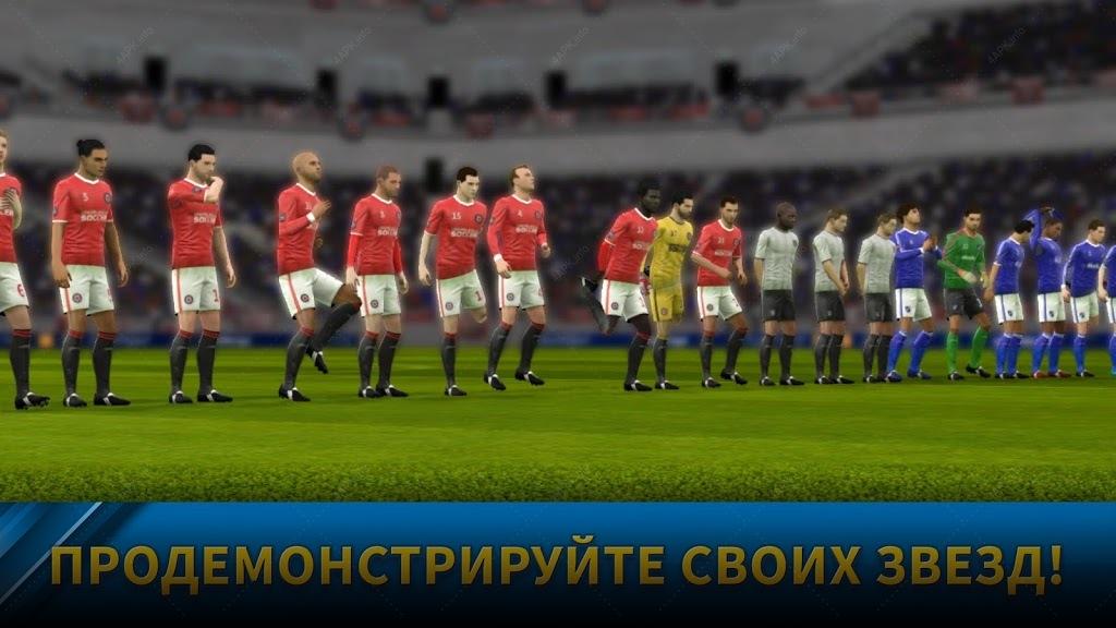 Мировая лига по футболу screenshot