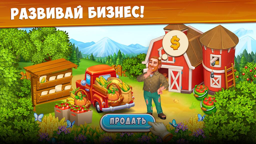 Ферма Бесплатно с Барашками screenshot